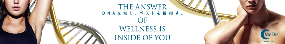 DNAを知り、ベストを目指す。THE ANSWER OF WELLNESS IS INSIDE OF YOU